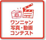 ワンニャン写真・動画コンテスト