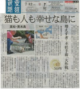 2016.7.12産経新聞