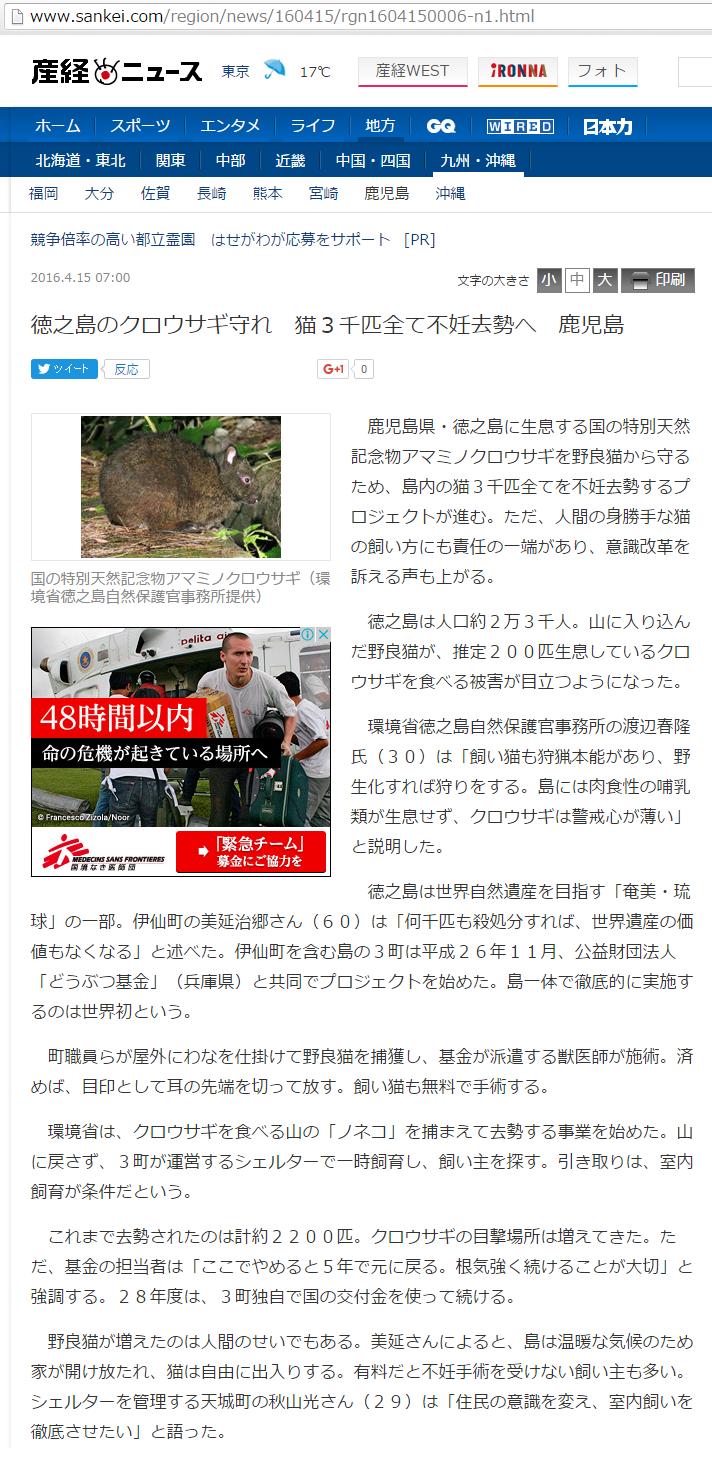 産経ニュース2016.4.15