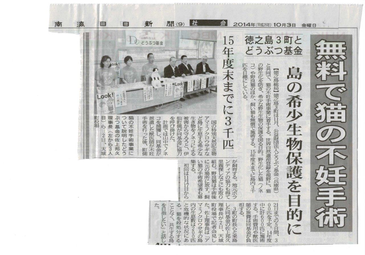 南海日日新聞 2014年10月3日