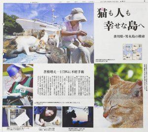 7月15日京都新聞夕刊HP用リサイズ