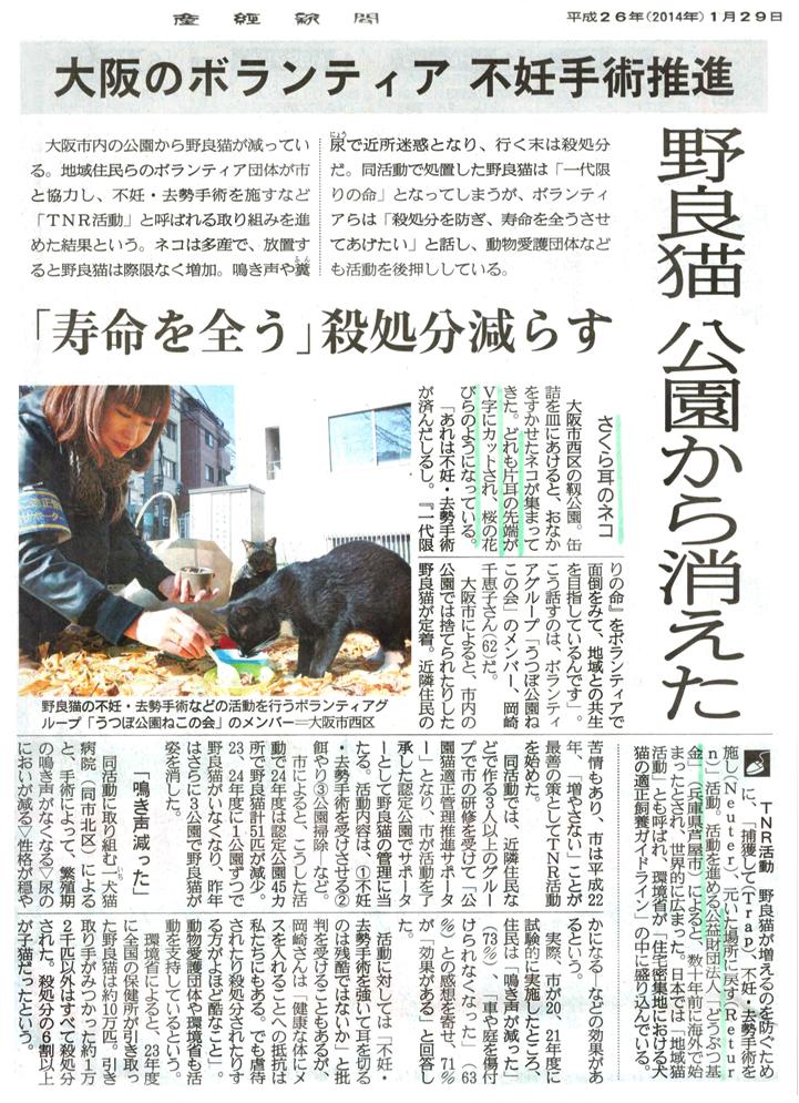 産経新聞 2014年1月29日