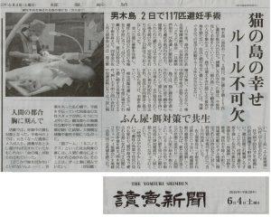 2016.6.4読売新聞