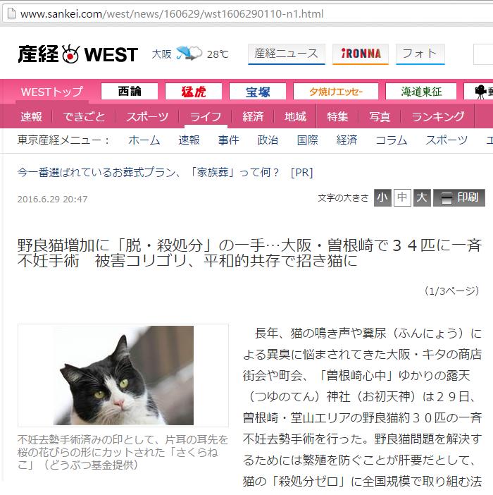 2016.6.29産経WESTサムネイル