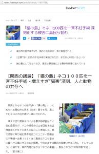 2016.6.27Livedoor産経ニュース