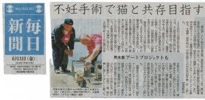 毎日新聞2016.6.3