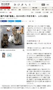 朝日デジタル2016.5.24
