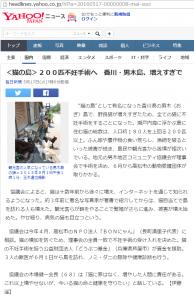 Yahooニュース2016.5.18