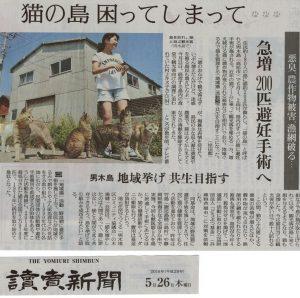 読売新聞2016.5.26