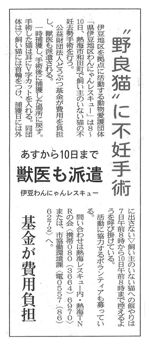 熱海新聞 2013年11月07日
