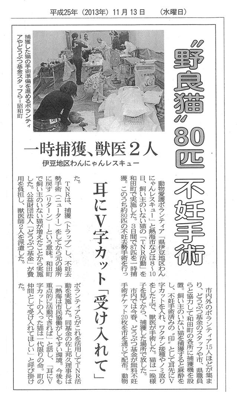 熱海新聞 2013年11月13日
