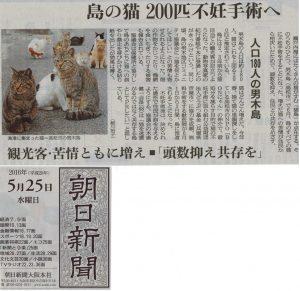 朝日新聞2016.5.25