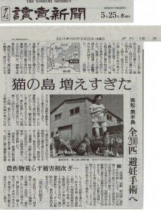 読売新聞2016.5.25