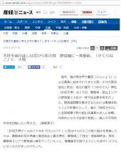 2016.6.30産経ニュースHPサムネイル