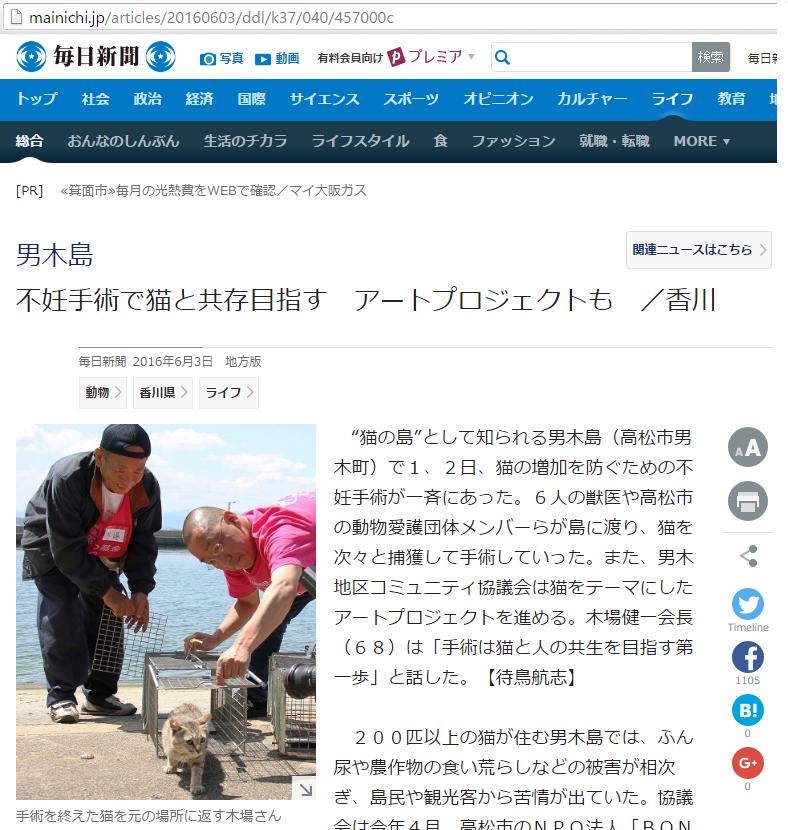 2016.6.3毎日新聞オンライン