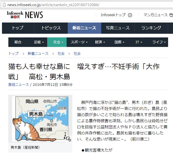 2016.7.12産経ニュース