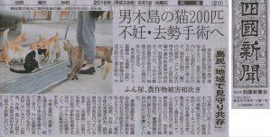 四国新聞2016.6.1