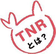 TNRとは