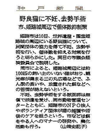 神戸新聞 2013年12月11日