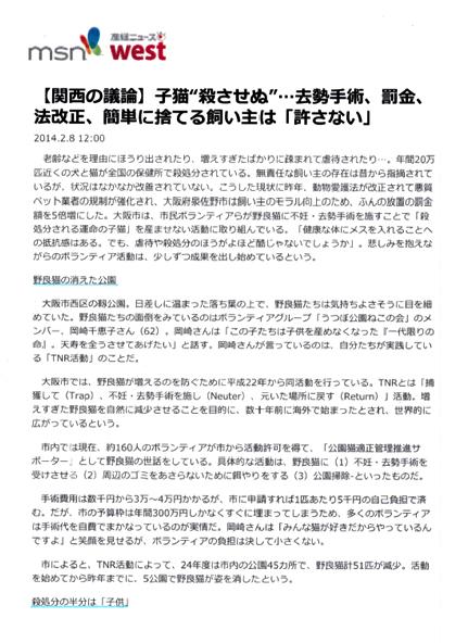 産経ニュースwest 2014年2月8日