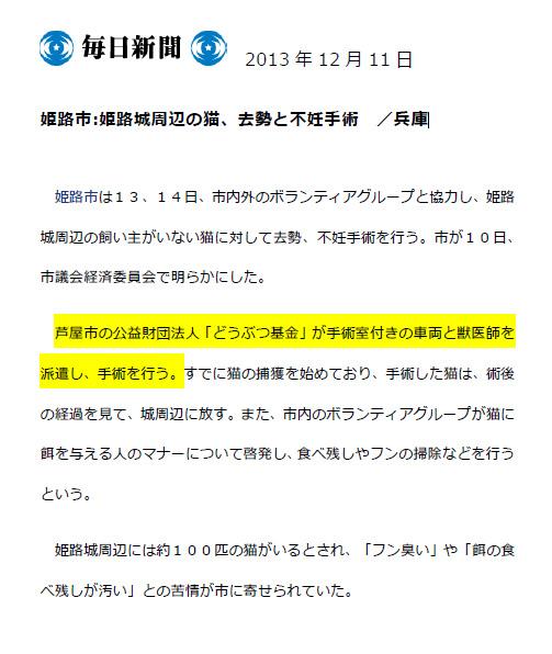 静岡新聞 2013年12月11日