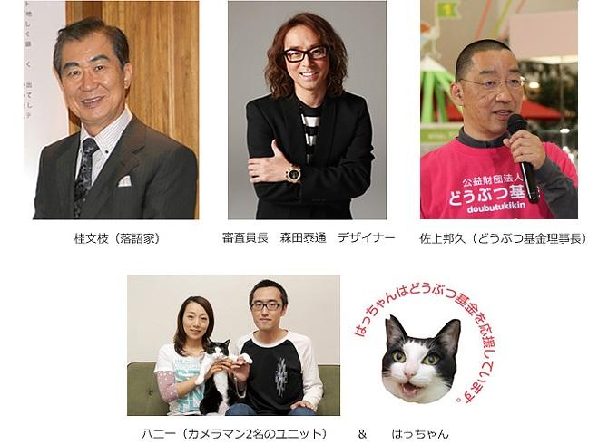 写真コンテスト審査員