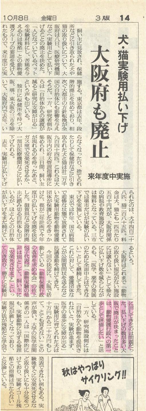 朝日新聞 1993年10月8日