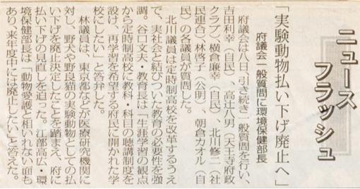 朝日新聞 1993年10月8日 ニュースフラッシュ