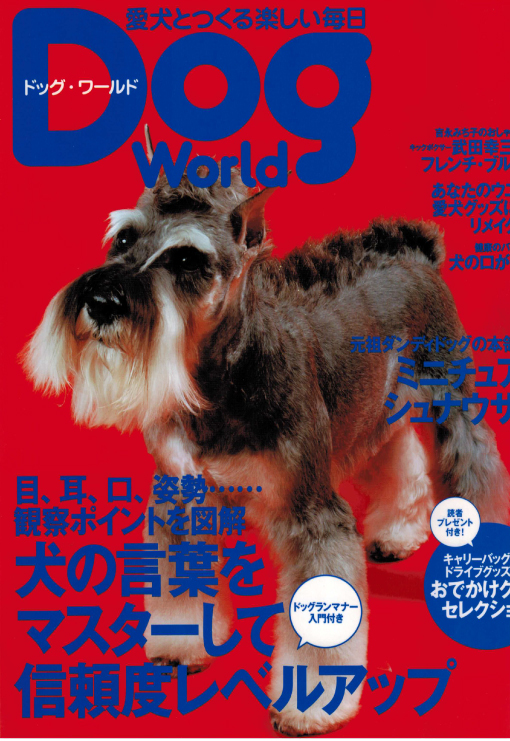 Dog world表紙