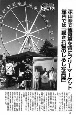 北海道経済2010年7月号