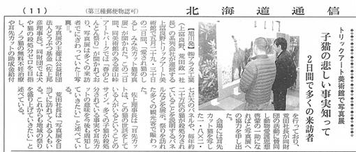 北海道通信 2010年6月