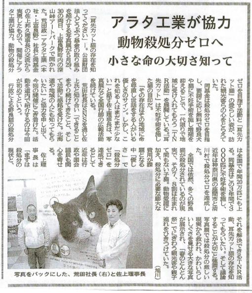 北海道建設新聞2010年5月