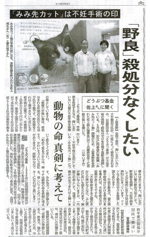 北海道新聞2010年6月3日