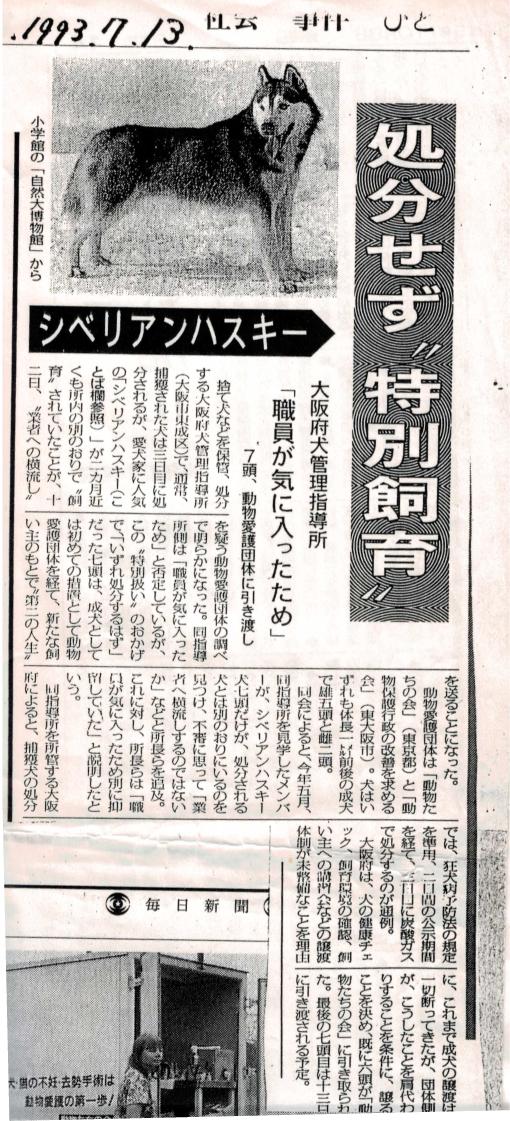 毎日新聞 1993年7月13日