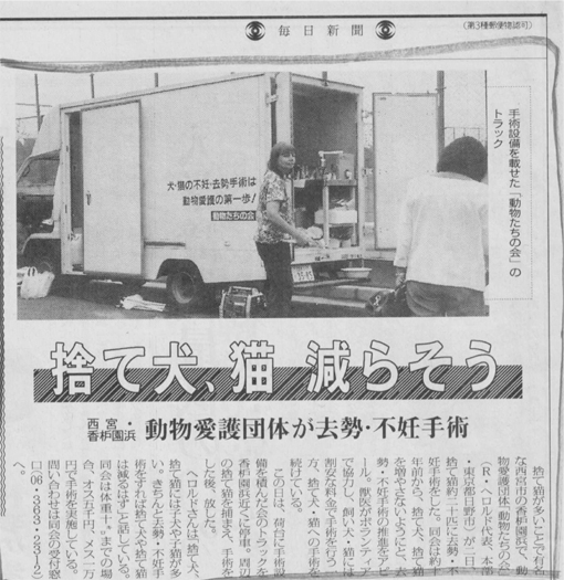 毎日新聞 1993年8月3日