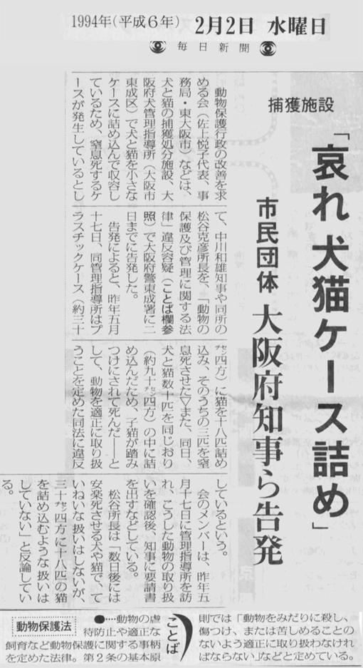 毎日新聞 1994年2月2日