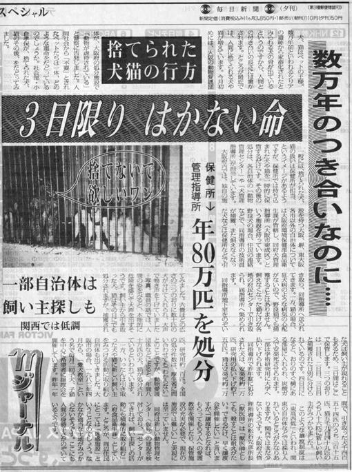 毎日新聞1994年