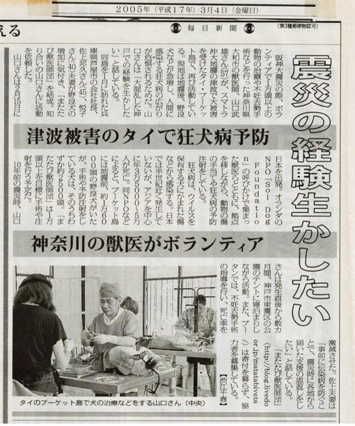 毎日新聞2005年3月4日