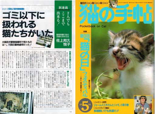 雑誌 猫の手帖 1994年4月号、5月号、6月号