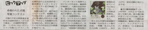 東京新聞2010年9月7日