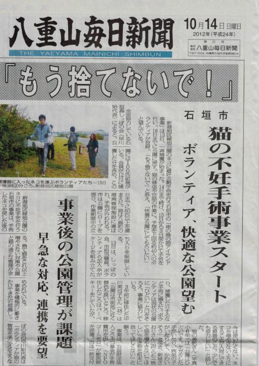 八重山毎日新聞2012年10月14日・1