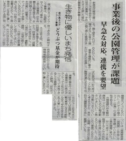 八重山毎日新聞2012年10月14日・2