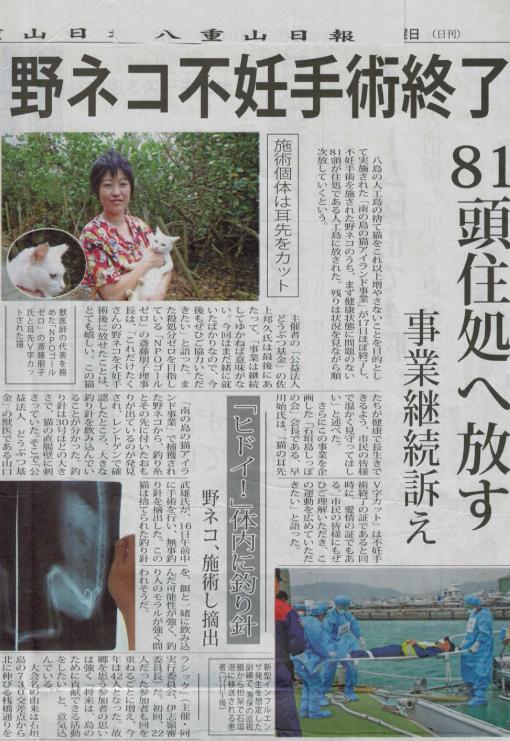 八重山日報2012年10月15日・1
