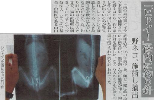 八重山日報2012年10月15日・2