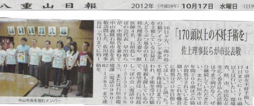 八重山日報2012年10月17日・1