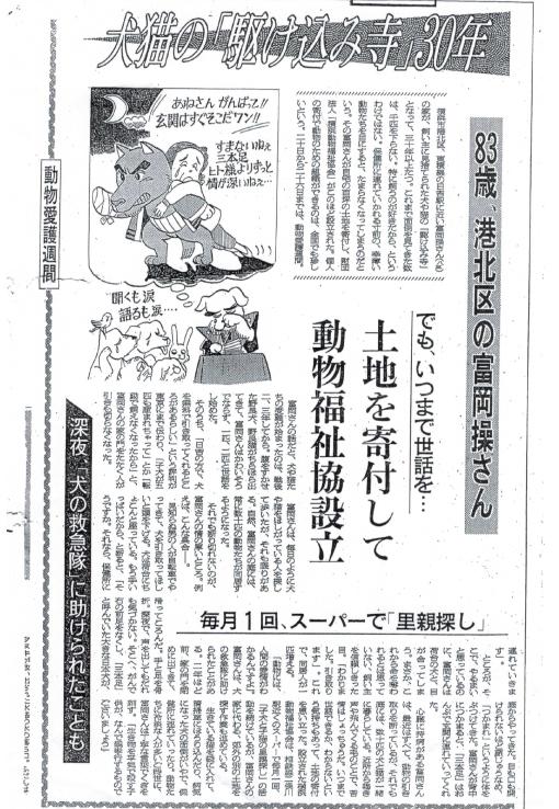 横浜 新聞 1988年9月