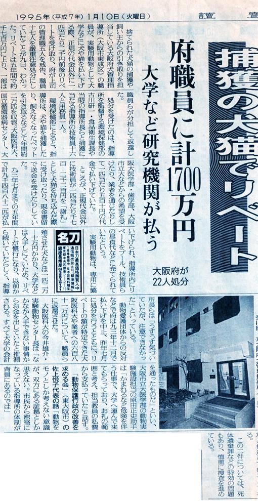 読売新聞 1995年1月10日