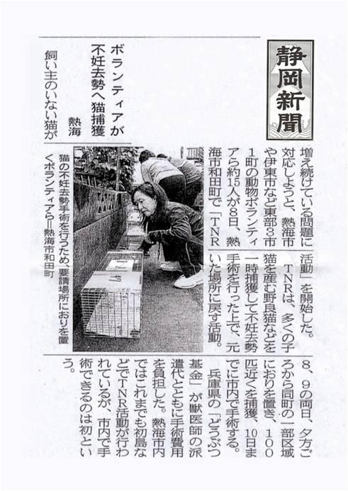 新聞記事「ボランティアが不妊去勢へ猫捕獲」