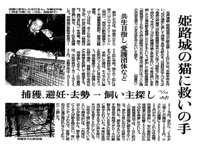 読売新聞 12月20日